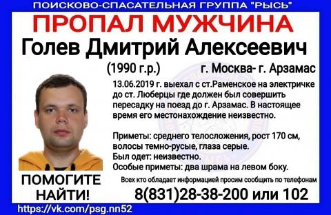 29-летнего Дмитрия Голева ищут в Нижегородской области