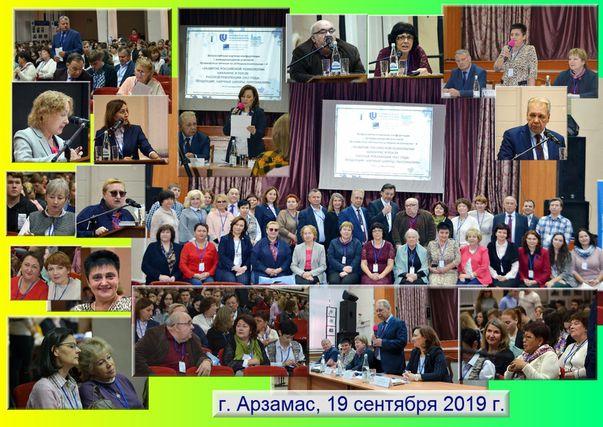 Всероссийская конференция прошла в Арзамасском филиале ННГУ им. Н.И. Лобачевского 19-21 сентября (видео)